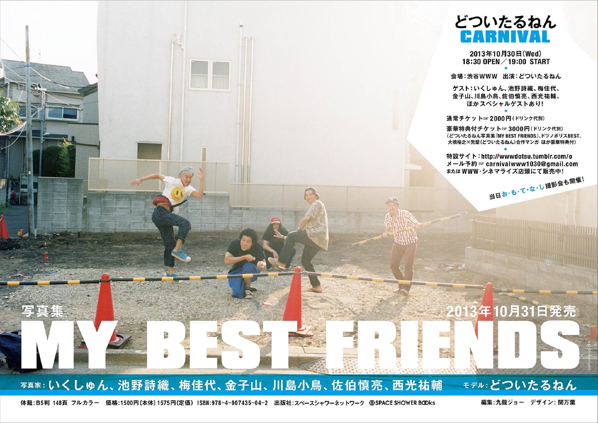 Flyer_dotsu_1