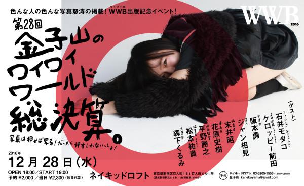 WWB2016chirashi-omote