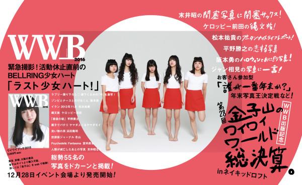 WWB2016chirashi-ura