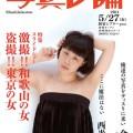 shashinkoron_b5_ol